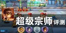 中华武术平天下 《超级宗师》评测