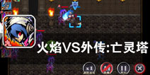 光明与黑暗的永恒战争 《火焰VS外传:亡灵塔》评测