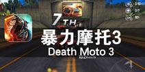 热血机车城市狂飙 《暴力摩托3》评测