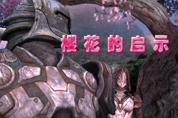无尽之剑命运关卡攻略合集第一章 樱花的启示