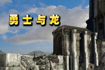 无尽之剑命运关卡攻略合集第二章 勇士与龙