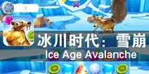斜角移动 新时代消除开启 《冰川时代:雪崩》评测