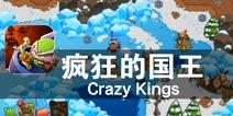 魔兽来袭 村庄保卫战 《疯狂的国王》评测