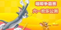 《猫和老鼠官方手游》六一狂欢公测 猫鼠大战霸气上演