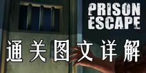 监狱逃脱谜题通关攻略 Prison Escape Puzzle通关图文详解