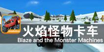 大脚车的越野挑战 《火焰怪物卡车》评测