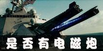 生存战争怎么做电磁炮 是否可以制作出电磁炮