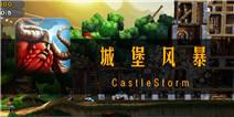 《城堡风暴》评测:战争游戏大合集