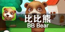 童年时光与萌宠一起长大 《比比熊》评测