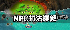 海岛奇兵NPC岛屿打法详解