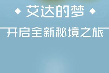 """《纪念碑谷》蓝色梦境新章节""""艾达的梦""""全球同步上线"""