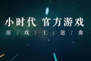 小时代手游主题曲首发视频