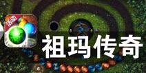 祖玛挑战 全新魔法时代的来临 《祖玛传奇》评测