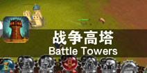 骑士出征 魔王的狙击战 《战争高塔》评测