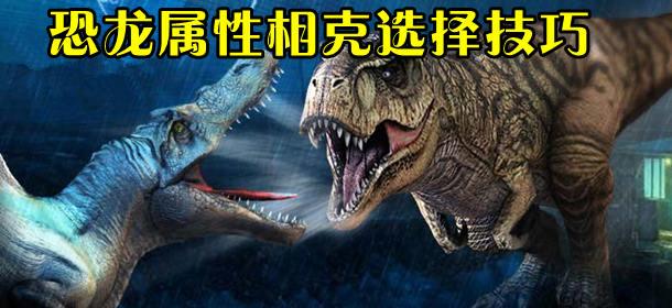 侏罗纪世界手游恐龙相克选择 属性相克攻略
