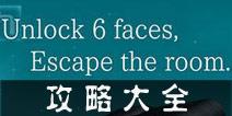 <b><font color='#0000FF'>6 FACE攻略大全 解锁6张脸图文通关攻略</font></b>