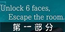 6 FACE第一部分攻略 解锁6张脸图文通关攻略1