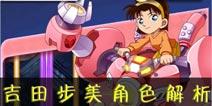 名侦探柯南:业火的向日葵吉田步美角色介绍 吉田步美怎么样