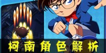 名侦探柯南:业火的向日葵柯南角色介绍 江户川柯南怎么样