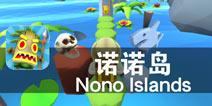 大探险时代 寻找迷失的宝藏 《诺诺岛》评测