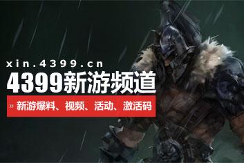 欢迎关注4399新游频道
