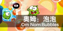 贪吃糖果的绿皮小怪兽 《奥姆:泡泡》评测