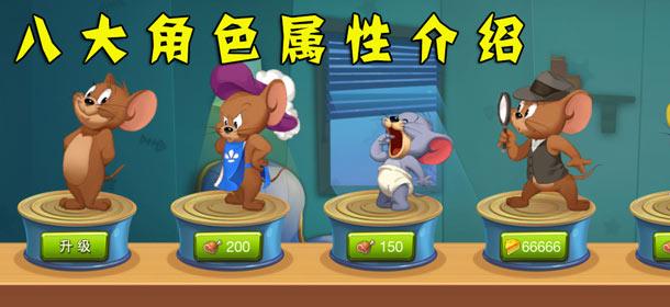 猫和老鼠官方手游有哪些角色 角色的属性一览