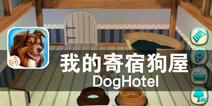 狗狗的欢乐之家 《我的寄宿狗屋》评测