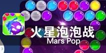 来自星星的战斗《火星泡泡战》评测