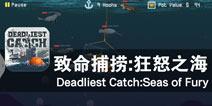 征服大海的捕鱼高手《致命捕捞:狂怒之海》评测