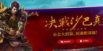 """《热血传奇手机版》全国公会招募落幕 """"屠龙""""名刀有主"""