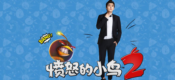 李易峰变身怒鸟 《愤怒的小鸟2》宣传片首曝