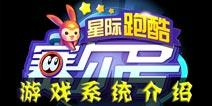 赛尔号星际跑酷游戏系统介绍 赛尔号星际跑酷游戏特色