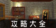 密室逃脱9图文通关攻略 史上最疯狂的解迷游戏
