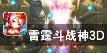 神魔文明与机甲时代的碰撞《雷霆斗战神3D》评测
