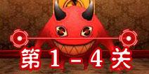 恶魔之庭第1-4关攻略 100 Hell 3D图文通关攻略