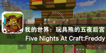 挑战才刚刚开始 《我的世界:玩具熊的五夜后宫》评测