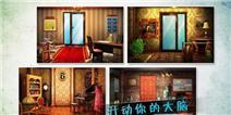 密室逃脱3图文通关攻略 史上最疯狂的解迷游戏