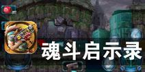 世界末日之最终战役 《魂斗启示录》评测