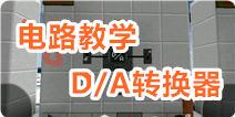 生存战争D/A转换器教学