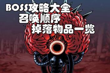 泰拉瑞亚BOSS大全 BOSS召唤顺序攻略详解