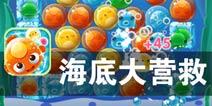 气泡消除 拯救小鱼行动 《海底大营救》评测
