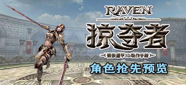 Raven掠夺者游戏角色抢先看