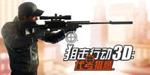 城市中的王牌杀手 《狙击行动3D:代号猎鹰》评测