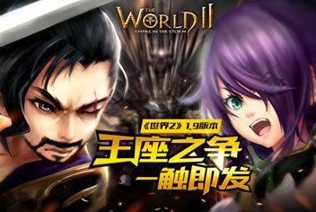 冲击王者之巅 《世界2》1.9版本装备新战斗属性