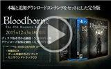 PS4独占动作游戏《血源诅咒》大型DLC公布