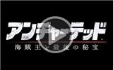 《神秘海域4》宣传影像公开