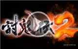 《讨鬼传2》宣传影像公布