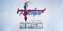 跨越24年的重生 《圣剑传说 最终幻想外传》复刻正式公布!