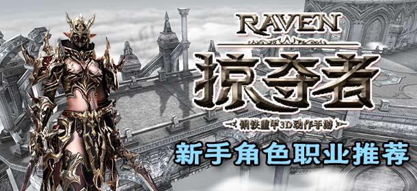 Raven掠夺者什么角色厉害 新手职业推荐